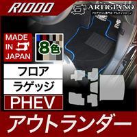 MITSUBISHI(三菱) アウトランダー PHEV フロアマット+トランクマットセット