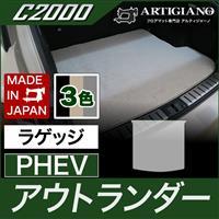 MITSUBISHI(三菱) アウトランダー PHEV トランクマット