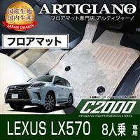 LEXUS(レクサス) LEXUS LX フロアマットセット