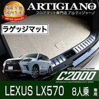 LEXUS(レクサス) LEXUS LX トランクマット