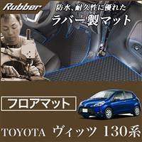 TOYOTA(トヨタ) ヴィッツ フロアマットセット